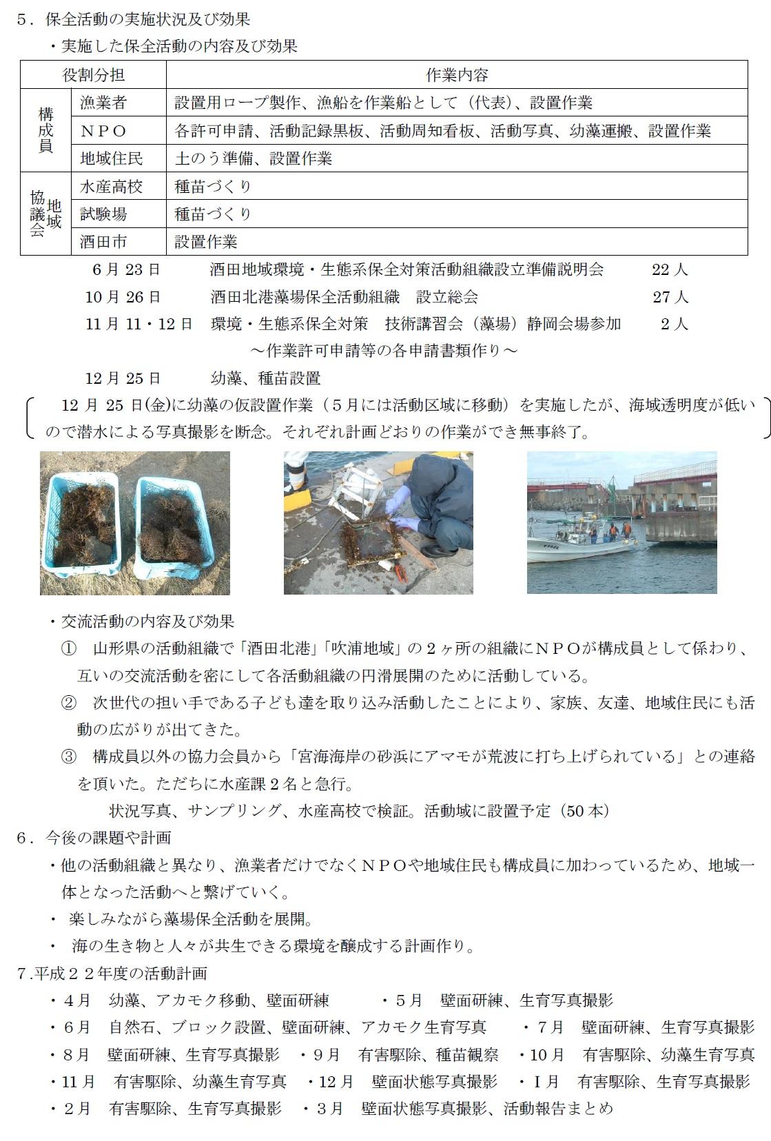 酒田北港藻場保全活動組織について