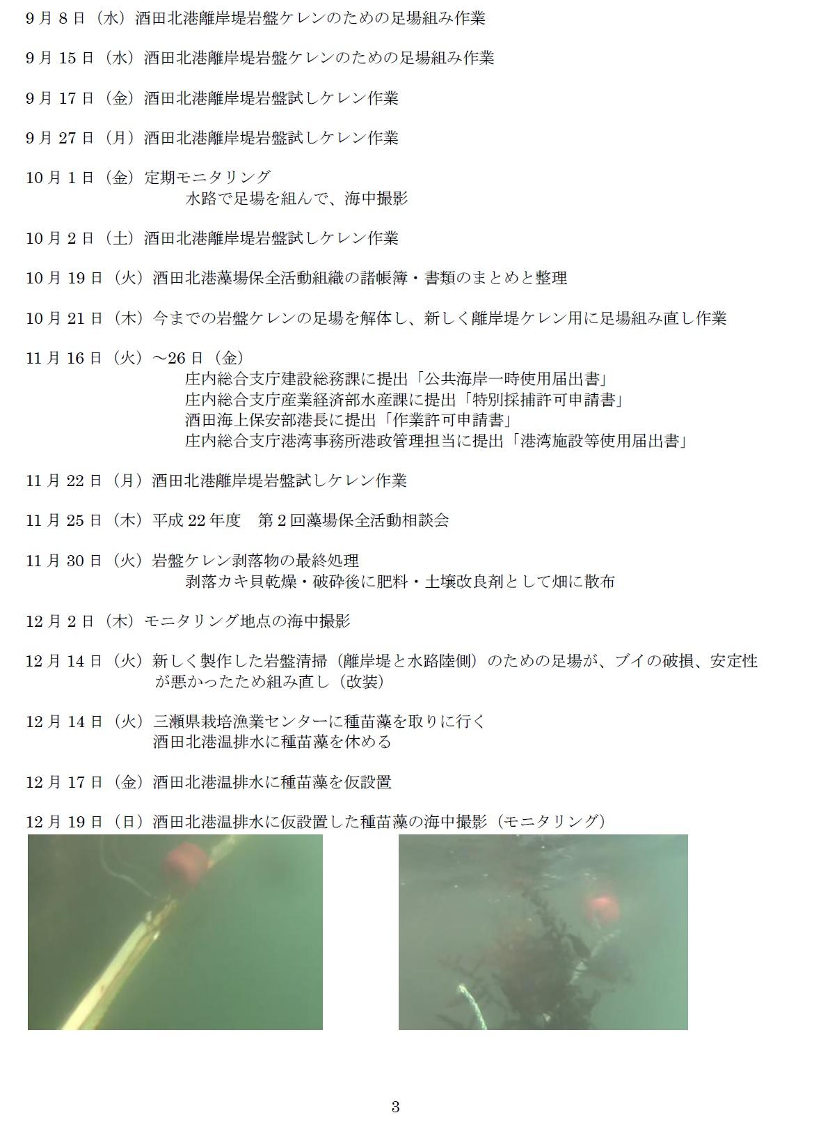 平成23年度酒田北港藻場保全活動組織活動報告